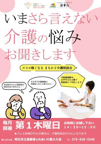 介護相談会.jpg
