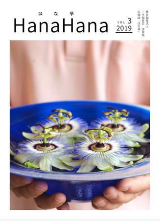 HanaHana vol.3