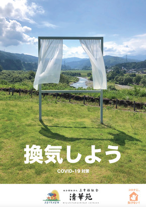 COVID-19 掲示用ポスター