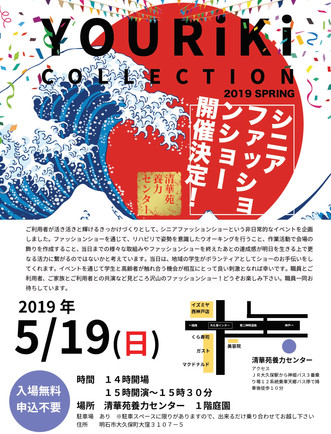 YOURiKi COLLECTION 2019