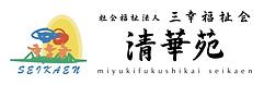 三幸福祉会ロゴ2020_0514_横_360dpi.png