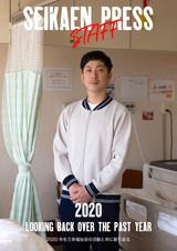 SEIKAEN STAFF PRESS 2020