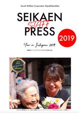 SEIKAEN STAFF PRESS 2019
