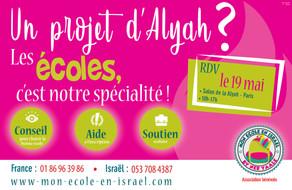 Salon de la Alyah : Trouvons la meilleure école pour vos enfants !