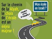 ecole israel alyah