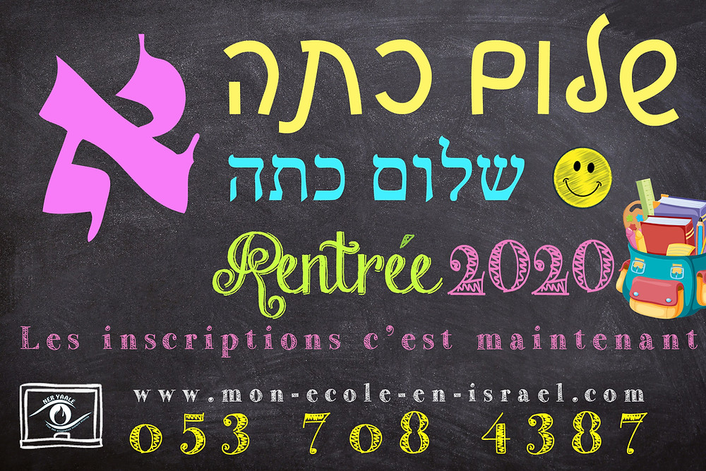ecole israel