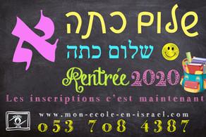 Ecoles en Israël : les inscriptions en Kita א׳, c'est maintenant !