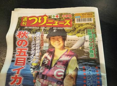 週間釣りニュースに掲載されました