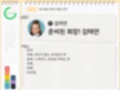 05_VOT 투표 - 후보별 프로필 화면 – 슬로건_추가내용 – new.