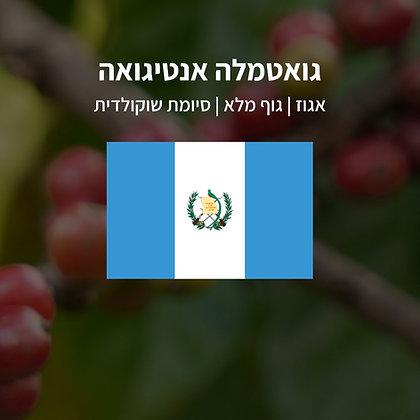 קפה חד זני | גואטמלה אנטיגואה