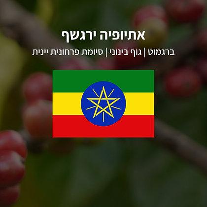 EDIDO קפה חד זני | אתיופיה ירגשף