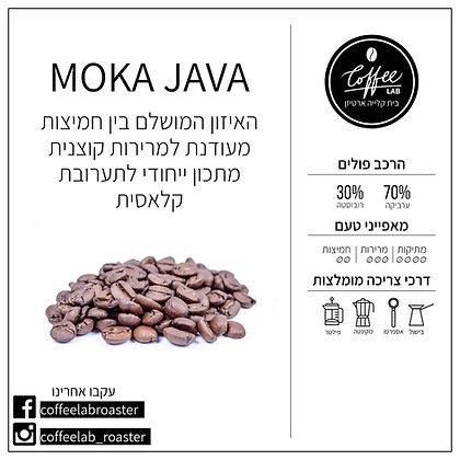 תערובת קפה | MOKA JAVA