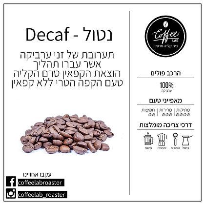 תערובת קפה | קפה נטול