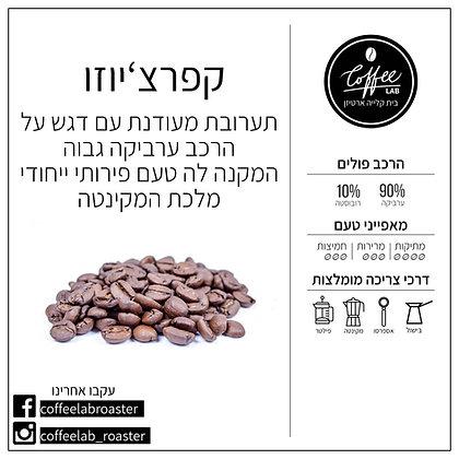 תערובת קפה | דולב (קפרצ'יוזו)