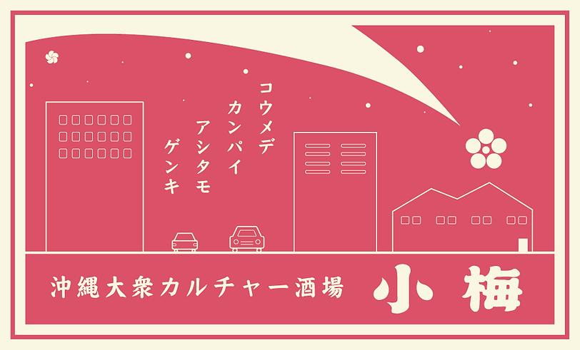 KOUME_SC_?? トボード 1.png