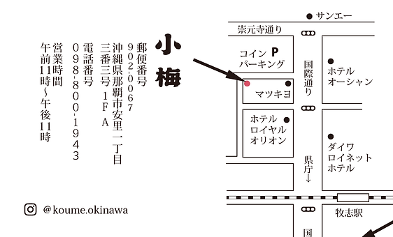 KOUME_SC-02.png