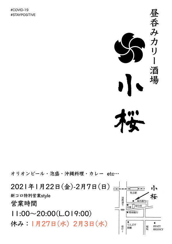昼呑みカリー酒場小桜.jpg