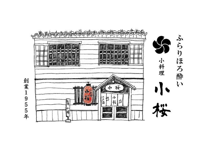KOZAKURA_A4-01.jpg