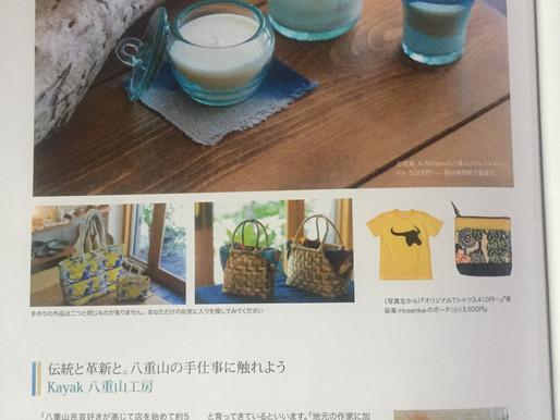 A-Toritaniキャンドル、Porte Magazineに掲載(2018年8月)