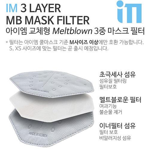 KF94 교체용 마스크필터 10장 (94%효율)