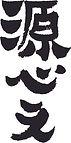 ロゴマーク黒文字.jpg