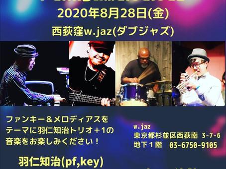 「羽仁知治トリオ+1」ライブのお知らせです!