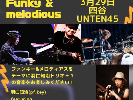 """「羽仁知治トリオ+1  """"Funky & Melodious """"」"""