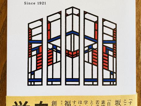 自由学園 創立100周年