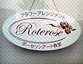 Roterose-Hachioji,Tokyo-