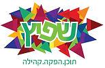 לוגו שפיץ חדש.jpg
