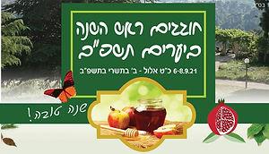 """חוגגים ראש השנה ביערים תשפ""""ב"""