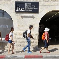 מוזיאון הידידות בירושלים