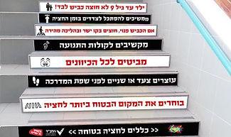 'מדרגות מסבירות'