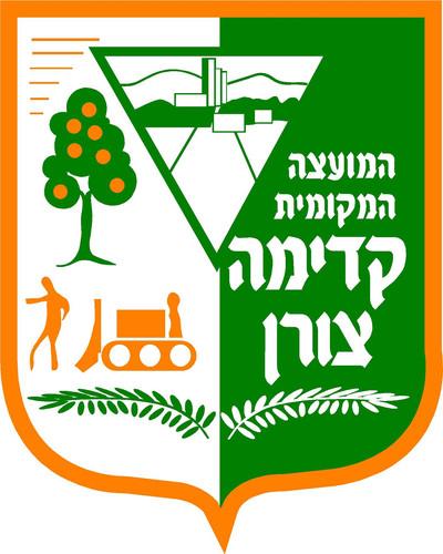 המועצה המקומית קדימה-צורן
