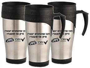 כוסות טרמיות ממותגות