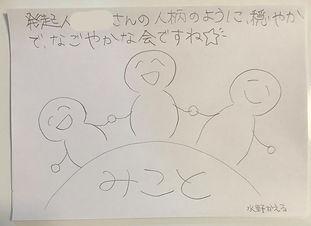 みこと2.jpg