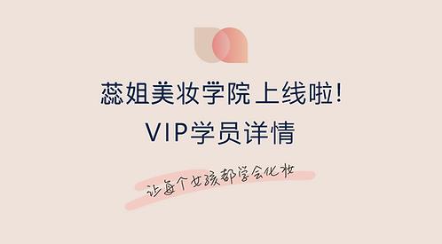 蕊姐美妆学院1年VIP会员兑换码