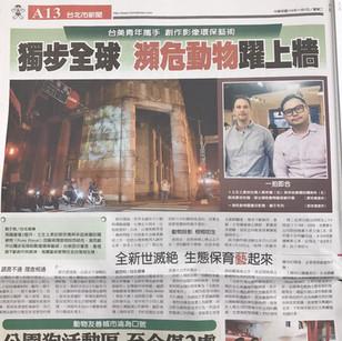 20171107 China Times Newspaper