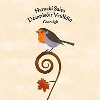 Haruaki_Logo.jpg