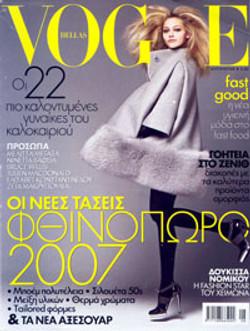 Vogue Hellas, August 2007
