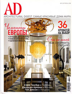 Architectural Digest Russia, Oct.08