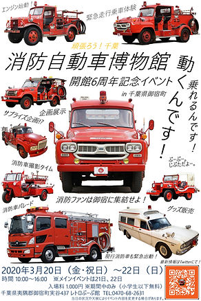 FEM6 フライヤー.jpg