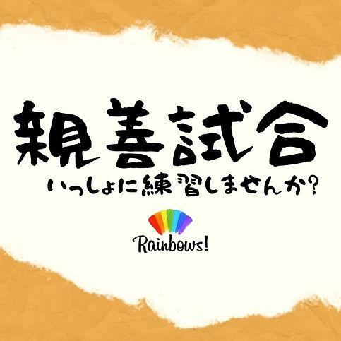 Rainbows!%20%7C%20%E8%A6%AA%E5%96%84%E8%