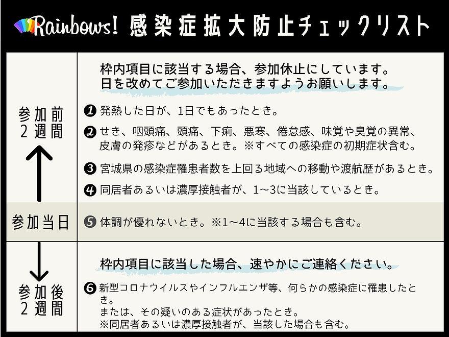 Rainbows!,感染症拡大予防チェックリスト.jpg