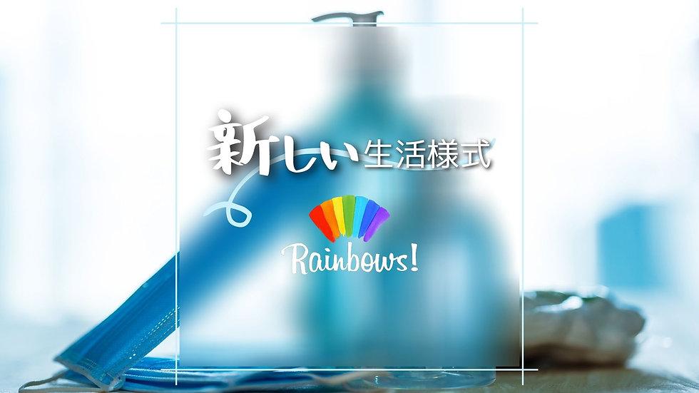 新しい生活様式xRainbows!.jpg