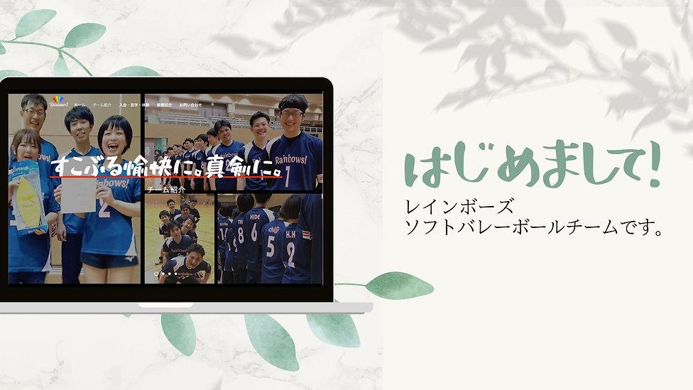 はじめまして!レインボーズソフトバレーボールチームです!.jpg