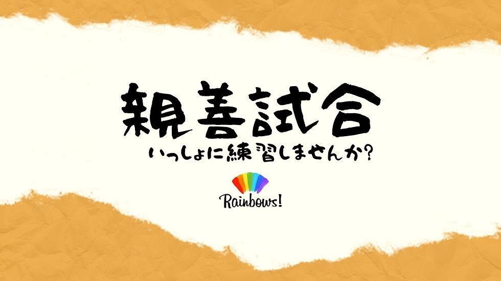Rainbows!   親善試合.jpg