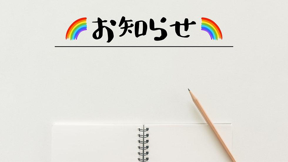 Rainbows!,お知らせ,ログ.jpg