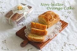 ノンバターのオレンジケーキ