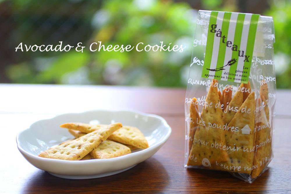 アボカドチーズクッキー